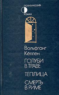 Книга Голуби в траве. Теплица. Смерть в Риме