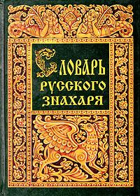Словарь русского знахаря