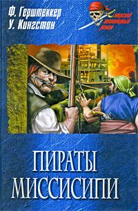 Пираты Миссисипи. Ф. Герштеккер, У. Кингстон