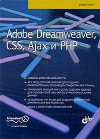 Adobe Dreamweaver, CSS, Ajax и PHP ( 978-5-9775-0286-3, 978-1-59059-859-7 )