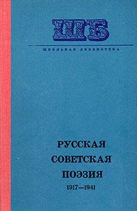 Русская советская поэзия 1917 - 1941