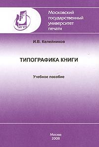 Типографика книги