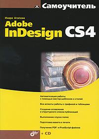 �����������. Adobe InDesign CS4 (+ CD-ROM)