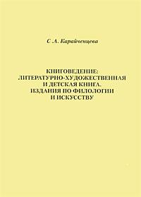 Книговедение. Литературно-художественная и детская книга. Издания по филологии и искусству