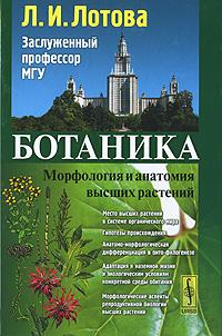 Книга Ботаника. Морфология и анатомия высших растений