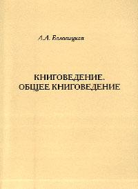 Книговедение. Общее книговедение