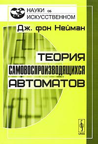 Теория самовоспроизводящихся автоматов ( 978-5-397-01084-9 )