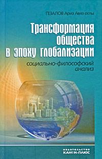Трансформация общества в эпоху глобализации. Социально-философский анализ ( 978-5-88373-168-5 )