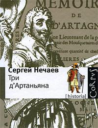 Три д\'Артаньяна ( 978-5-17-060855-3, 978-5-271-24544-2 )