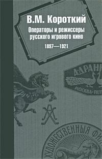 Операторы и режиссеры русского игрового кино 1897-1921
