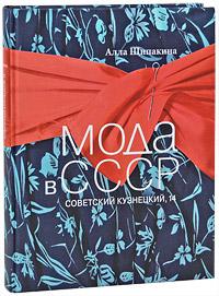 Мода в СССР. Советский Кузнецкий, 14. Алла Щипакина