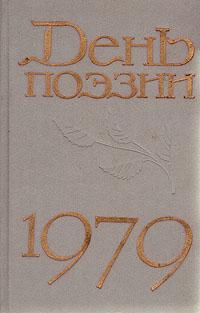 День поэзии. 1979