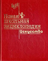Новая школьная энциклопедия. Искусство