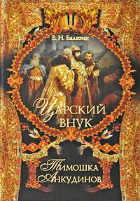 Царский внук Тимошка Анкудинов. В. Н. Балязин