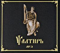 Псалтирь (аудиокнига MP3)