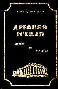 Древняя Греция. История. Быт. Культура