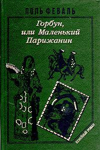 История Горбуна. Роман в двух книгах. Книга 2. Горбун, или Маленький Парижанин