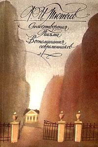 Ф. И. Тютчев. Стихотворения. Письма. Воспоминания современников