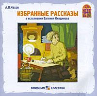 А. П. Чехов. Избранные рассказы (аудиокнига CD)