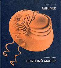 Шляпный мастер/Milliner