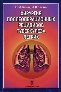 Хирургия послеоперационных рецидивов туберкулеза легких
