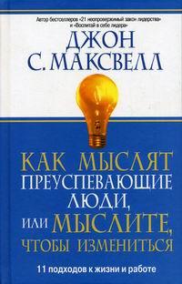 Цитаты из книги Как мыслят преуспевающие люди, или Мыслите, чтобы