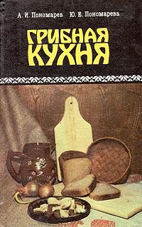 Книга Грибная кухня
