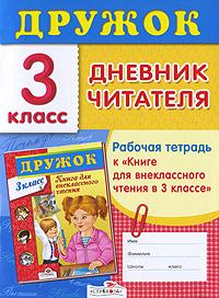 Дружок. Дневник читателя. 3 класс. Рабочая тетрадь ( 978-5-9951-0449-0 )
