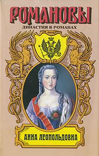 Анна Леопольдовна. Фаина Гримберг