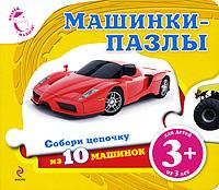 Купить Машинки-пазлы
