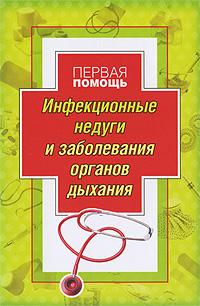 Инфекционные недуги и заболевания органов дыхания