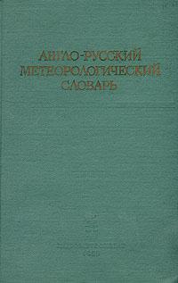 Англо-русский метеорологический словарь