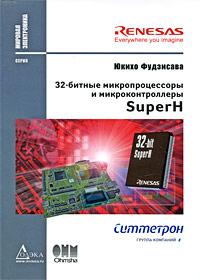 32-������ ��������������� � ���������������� SuperH