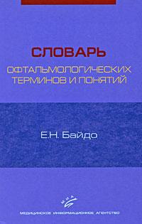 Словарь офтальмологических терминов и понятий ( 5-89481-576-2 )