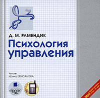 Психология управления (аудиокнига MP3). Д. М. Рамендик