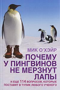 Почему у пингвинов не мерзнут лапы. Мик О'Хэйр