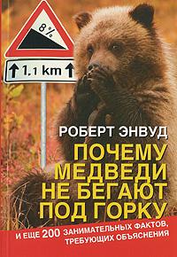Почему медведи не бегают под горку. Роберт Энвуд