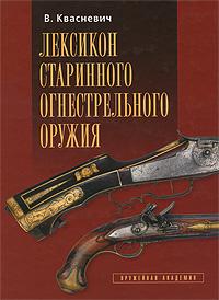 Лексикон старинного огнестрельного оружия. В. Квасневич