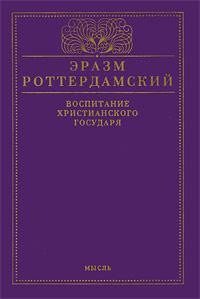 Книга Воспитание христианского государя