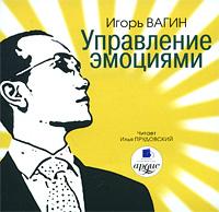 Управление эмоциями (аудиокнига MP3). Игорь Вагин