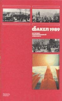 Факел 1989. Историко-революционный альманах