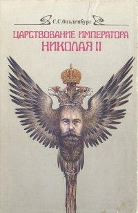 Книга Царствование императора Николая II