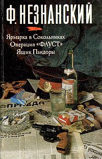 """Ярмарка в Сокольниках. Операция """"Фауст"""". Ящик Пандоры"""