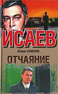 Отчаяние. Юлиан Семенов