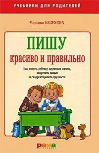Пишу красиво и правильно. Как помочь ребенку научиться писать, закрепить навык и скорректировать трудности12296407Самое важное умение, от которого зависит успешность ребенка в школе, - это умение писать. Автор книги, известный российский психофизиолог Марьяна Михайловна Безруких, считает, что овладение навыком письма дается ребенку очень непросто, но родители всегда в силах помочь своему малышу. Главное - терпение, вера в успех и систематические занятия. Книга Пишу красиво и правильно состоит из 10 занятий, которые помогут взрослым научить ребенка писать красиво и правильно, а также подскажут, как с помощью четырех тетрадей авторских прописей М.М.Безруких закрепить пройденный материал на практике. Издание адресовано родителям и всем взрослым, желающим помочь ребенку научиться писать легко, грамотно и с удовольствием.