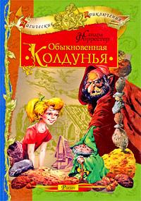 Обыкновенная колдунья ( 5-8138-0746-2, 0-7641-2220-7 )