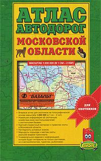 атлас охотника и рыболова московская область