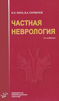 Частная неврология ( 978-5-8948-1769-9 )