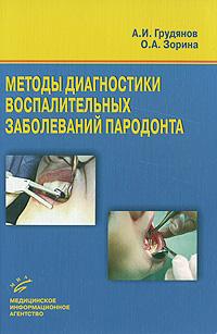 Методы диагностики воспалительных заболеваний пародонта
