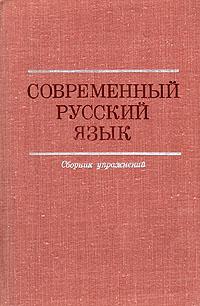 Современный русский язык. Сборник упражнений